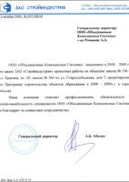 ЗАО «СТРОЙИНДУСТРИЯ