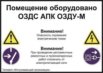 наклейка для ОЗДС